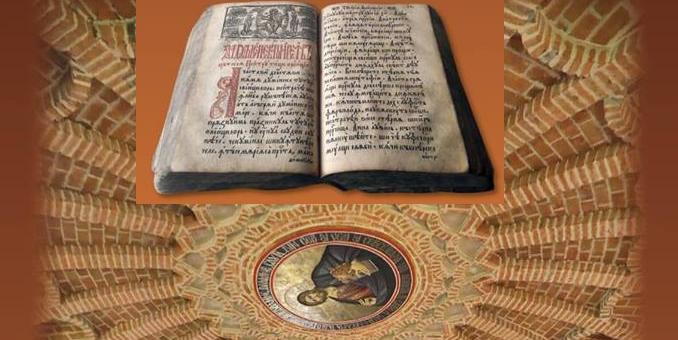 Expoziţie de carte veche